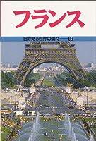 フランス (目で見る世界の国々)