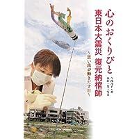 心のおくりびと 東日本大震災 復元納棺師 ~思い出が動きだす日~ (ノンフィクション 知られざる世界)