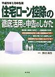 住宅ローン控除の徹底活用と申告のしかた〈平成23年3月申告用〉