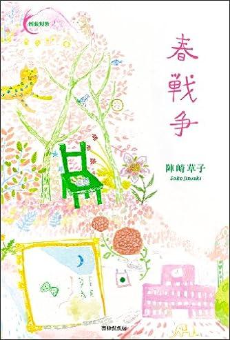 春戦争 (新鋭短歌シリーズ7)