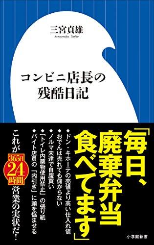 コンビニ店長の残酷日記(小学館新書)
