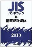 JISハンドブック2013 情報記録媒体