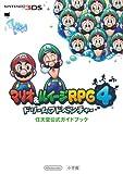「任天堂公式ガイドブック マリオ&ルイージRPG4」の画像