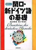CDブック 関口・新ドイツ語の基礎