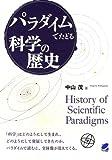 パラダイムでたどる科学の歴史 (BERET SCIENCE)