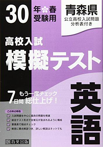 高校入試模擬テスト英語青森県平成30年春受験用