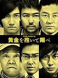 黄金を抱いて翔べ 初回限定 コレクターズ・エディション(2枚組)[Blu-ray/ブルーレイ]