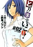とりしまっていこー! 02 (ジェッツコミックス)