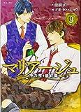 マリアージュ~神の雫 最終章~(9) (モーニング KC)