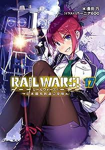RAIL WARS! 4巻 表紙画像