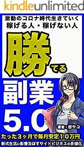 【2020年版】たった3ヶ月で安定毎月10万円=勝てる副業5.0=