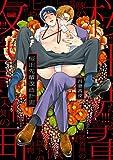 桜田先輩改造計画 【電子限定特典付き】 (バンブーコミックス 麗人uno!コミックス)