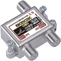 DXアンテナ 分配器 【2K 4K 8K 対応】 2分配 全端子間通電 金メッキプラグ F型端子 ダイカスト製高シールド構造 2DMLS