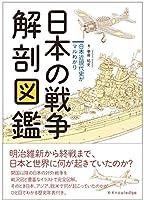 日本の戦争解剖図鑑