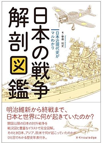 日本の戦争解剖図鑑の詳細を見る