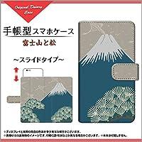 AQUOS SERIE [SHV34] au エーユー aquos serie 手帳型 スライドタイプ 手帳タイプ ケース ブック型 ブックタイプ カバー スライド式 富士山と松