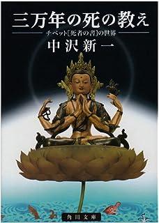 チベットの死者の書―バルド ソド...