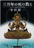 三万年の死の教え―チベット『死者の書』の世界 (角川文庫ソフィア) 画像