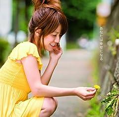藤田麻衣子「あなたは幸せになる」のジャケット画像