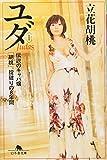 ユダ〈上〉—伝説のキャバ嬢「胡桃」、掟破りの8年間 (幻冬舎文庫)