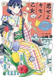 恋せよキモノ乙女 7巻 表紙画像