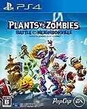 Plants vs. Zombies(プラントバーサスゾンビ) ネイバービルの戦い 【Amazon.co.jp限定】オリジナルデジタル壁紙 配信 - PS4
