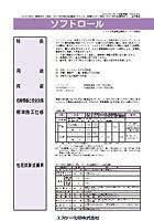 ソフトロール 白・淡彩 (A色) 20kg エスケー化研 AS-212