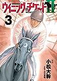 ウイニング・チケットII(3) (ヤングマガジンコミックス)