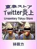 東急ストアTwitter炎上
