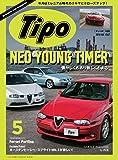 Tipo(ティーポ) No.347 (2018-04-06) [雑誌]