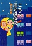 こちら、団地探偵局 PART2 (角川文庫)