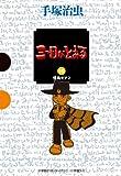 三つ目がとおる 10 怪鳥モア 2 (GAMANGA BOOKS)