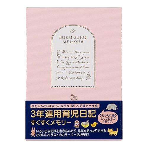 ミドリ(デザインフィル)『日記 3年連用 すくすく ピンク』