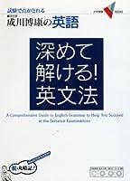 深めて解ける!英文法―成川博康の英語 (大学受験Vブックス)