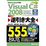 VisualC#2008逆引き大全555の極意