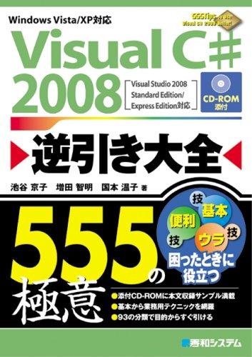 VisualC#2008逆引き大全555の極意の詳細を見る