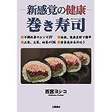 新感覚の健康巻き寿司