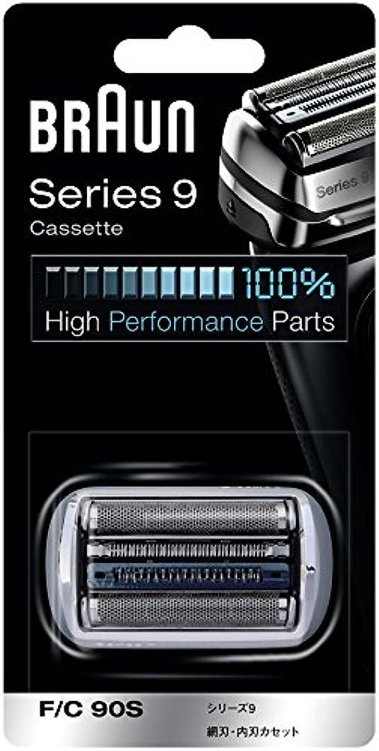 一握りティーム統合する【正規品】 ブラウン シェーバー シリーズ9 網刃?内刃一体型カセット シルバー F/C90S