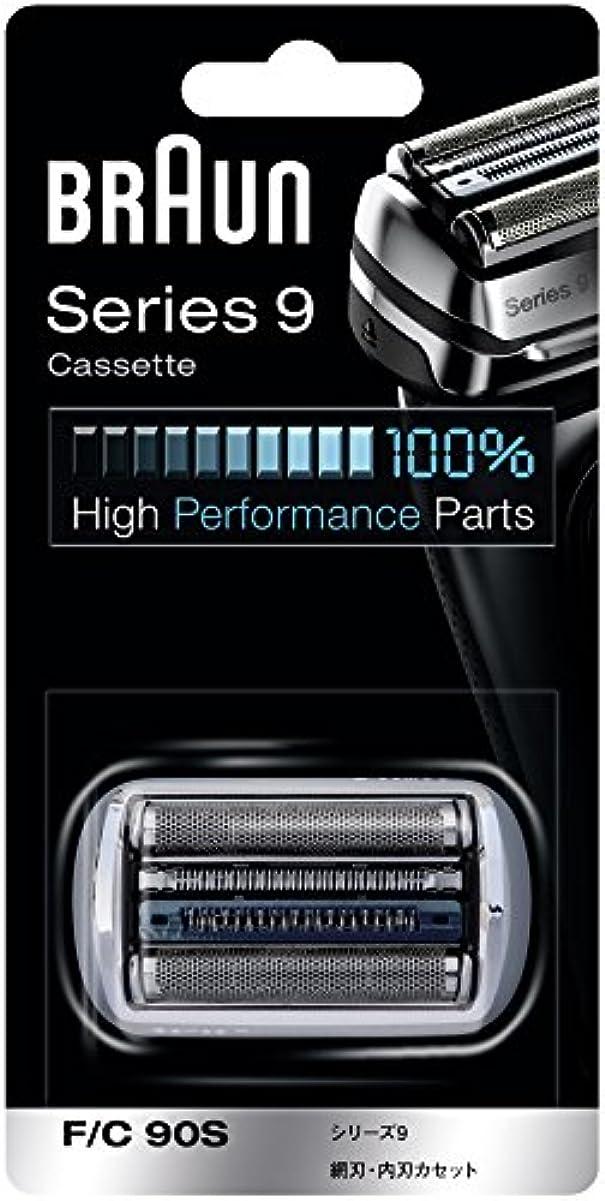 シェルターホーン保持【正規品】 ブラウン シェーバー シリーズ9 網刃?内刃一体型カセット シルバー F/C90S