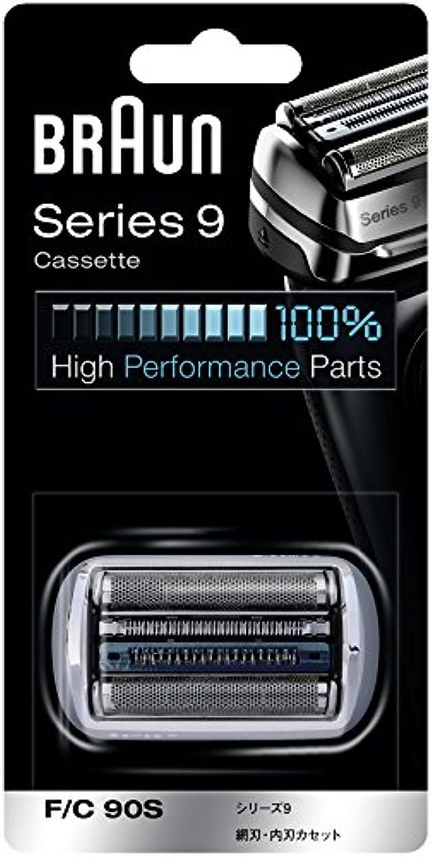 レイアクレジット出版【正規品】 ブラウン シェーバー シリーズ9 網刃?内刃一体型カセット シルバー F/C90S