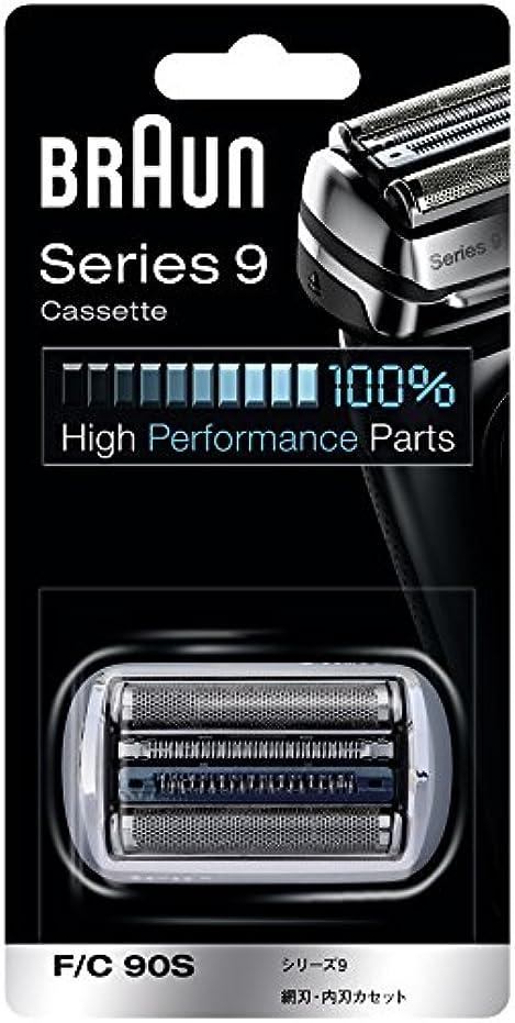 興奮するローブ失われた【正規品】 ブラウン シェーバー シリーズ9 網刃?内刃一体型カセット シルバー F/C90S