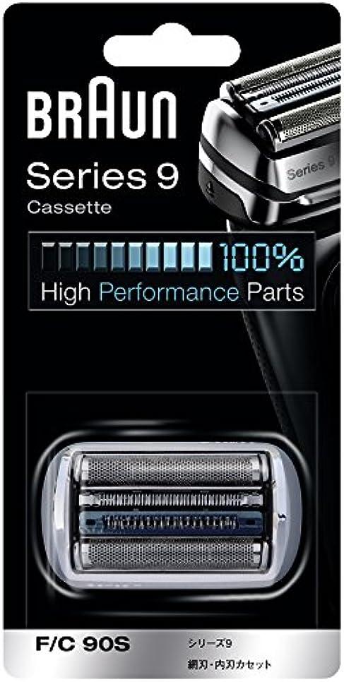 うめき発行人気の【正規品】 ブラウン シェーバー シリーズ9 網刃?内刃一体型カセット シルバー F/C90S