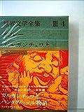 世界文学全集〈第3集 第4〉ラブレー ガルガンチュワとパンタグリュエル物語 (1965年)