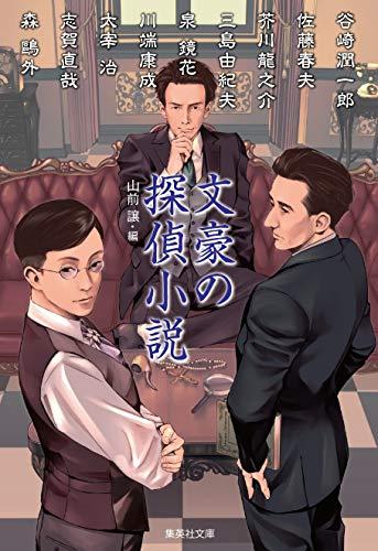 文豪の探偵小説 (集英社文庫)