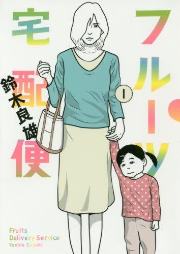 フルーツ宅配便 (1) (ビッグコミックス)