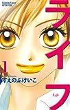 ★【100%ポイント還元】【Kindle本】ライフ 1~3 (別冊フレンドコミックス)が特価!