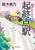起終点駅(ターミナル) 画像