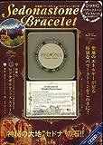 【バーゲンブック】 セドナストーンブレスレット-世界的パワースポットセドナからの贈り物