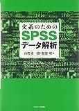 文系のためのSPSSデータ解析