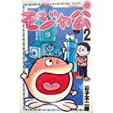 モジャ公 2 (サンコミックス)